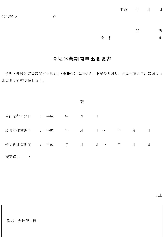 育児休業期間申出変更書01
