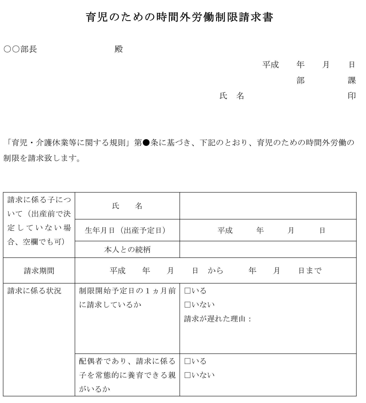 育児のための時間外労働制限請求書