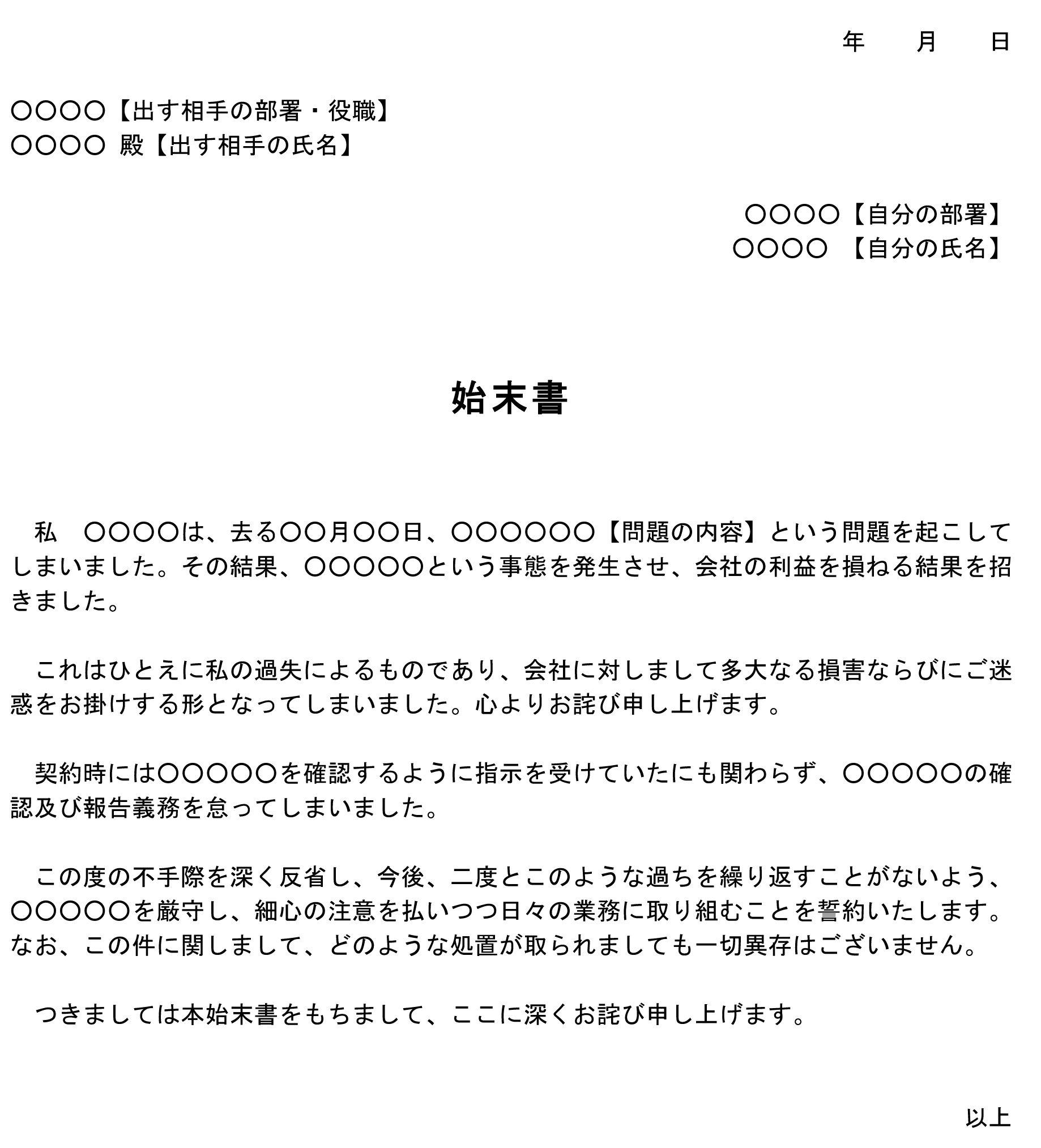 始末書(契約の不手際)01