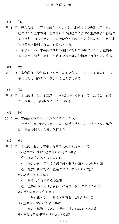 経営会議規程