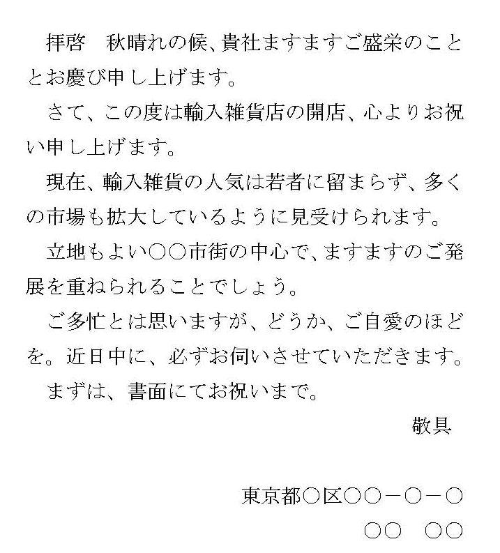 お祝い状(開店:ハガキ)