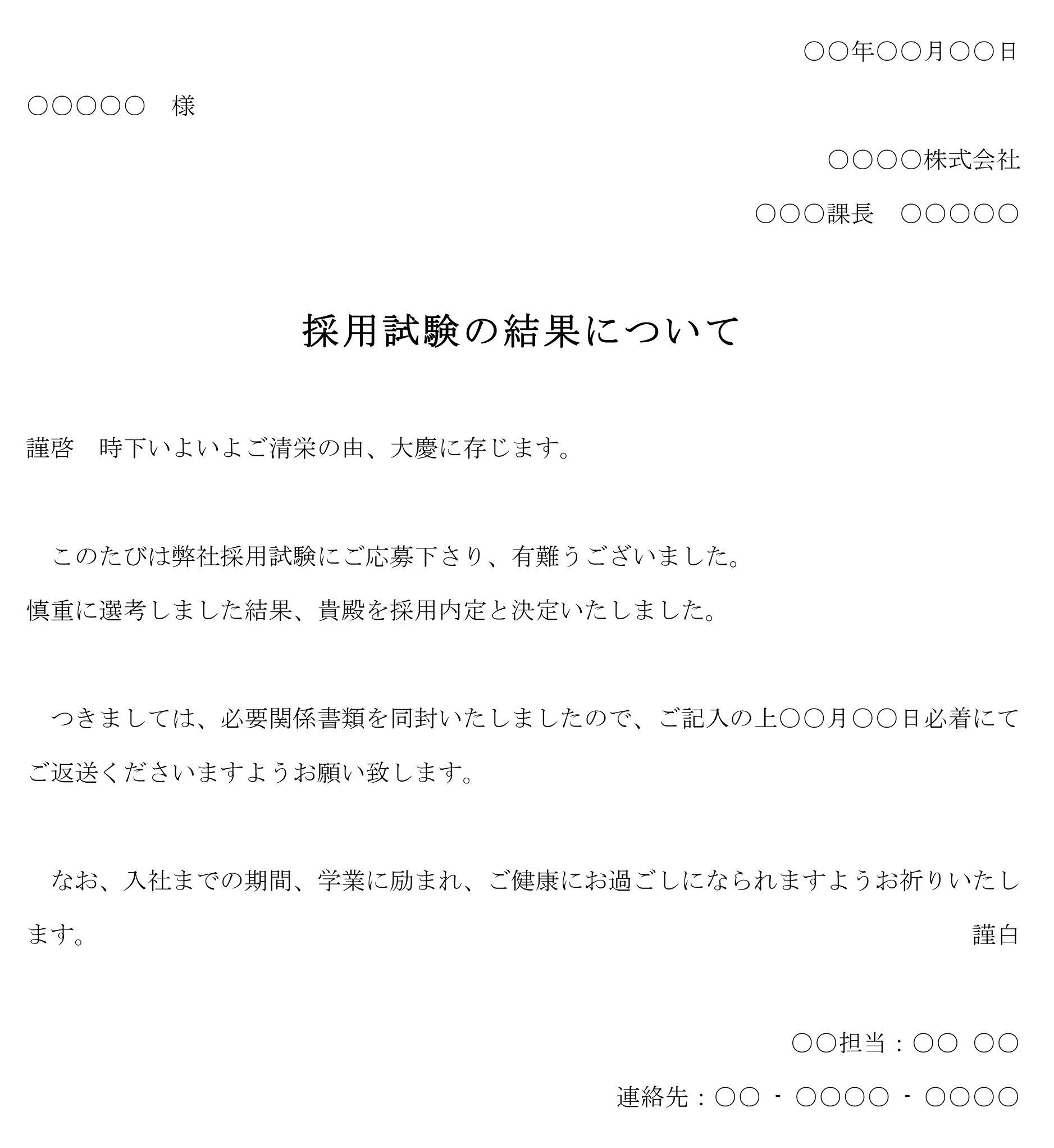 採用の通知状01