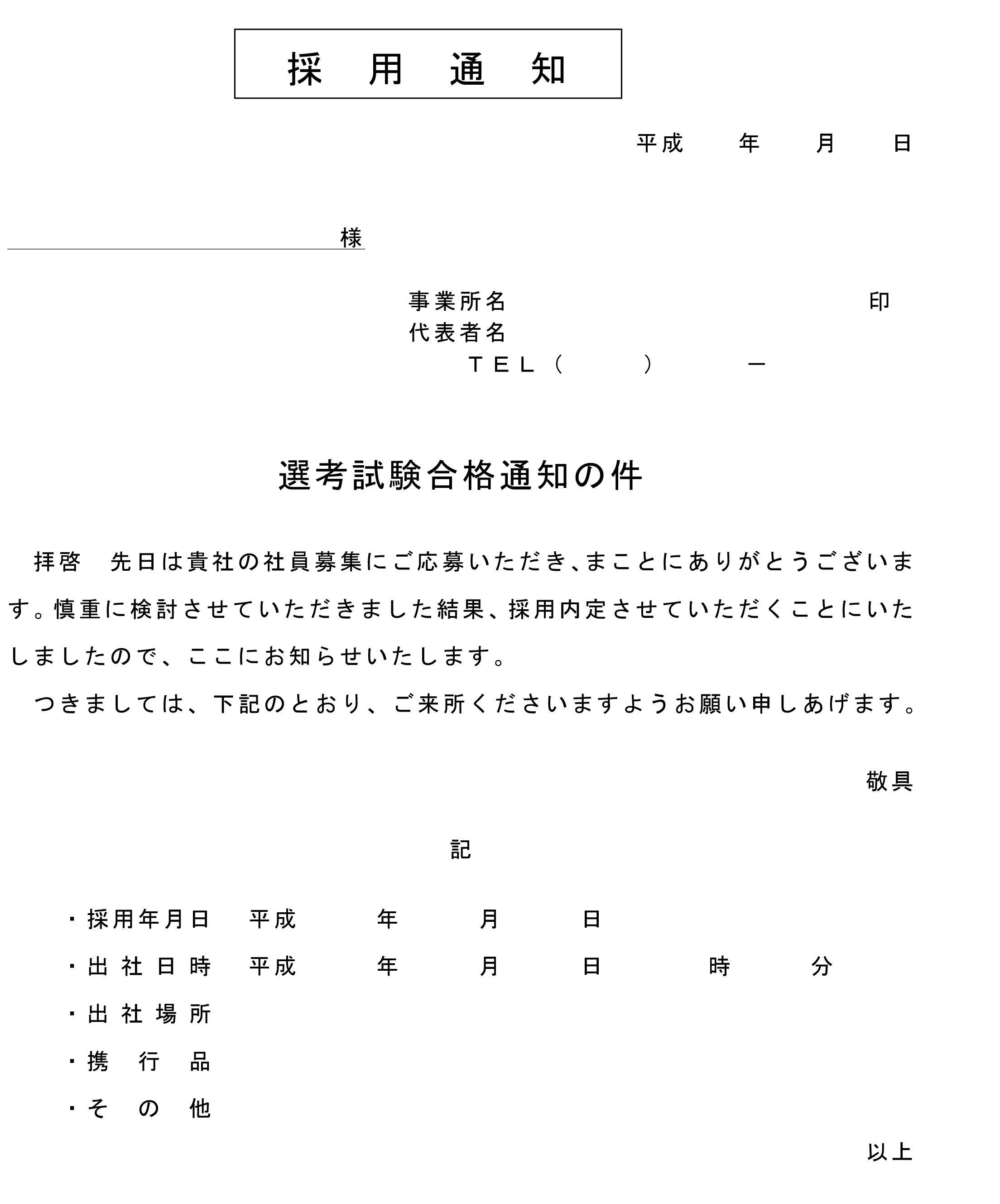 採用通知(選考試験合格通知)