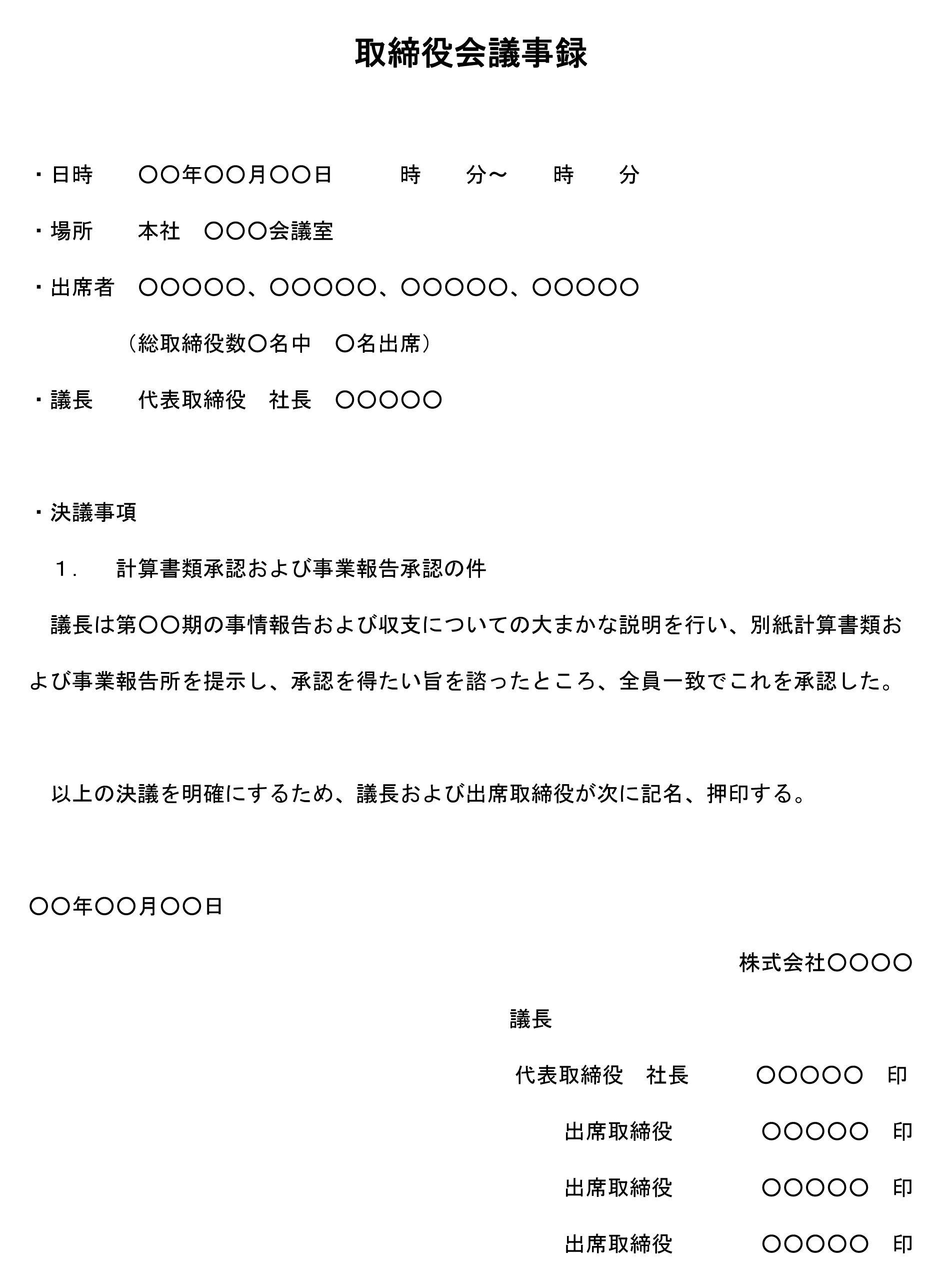 取締役会議事録(事業報告に関する承認)