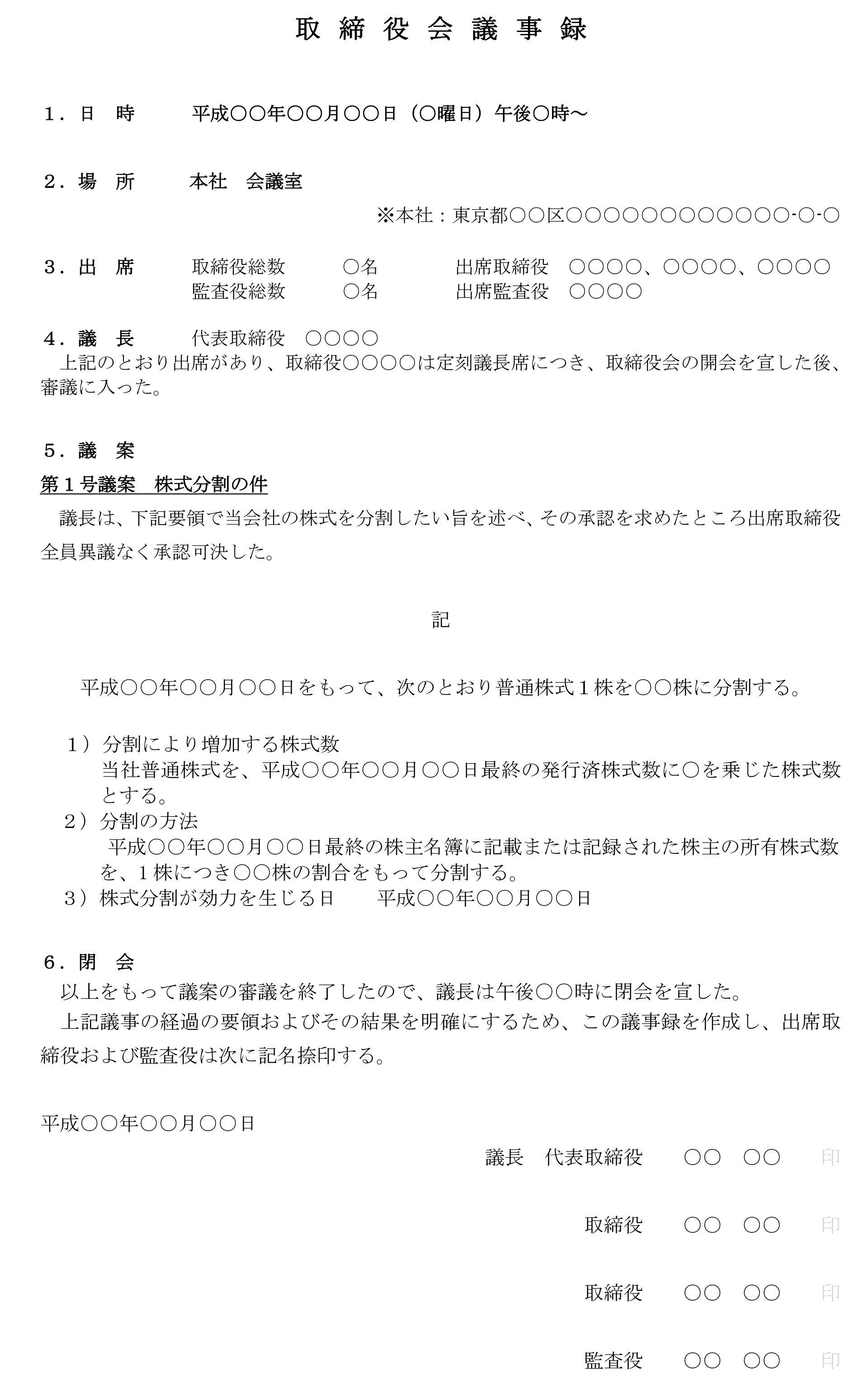 取締役会議事録(株式分割)01