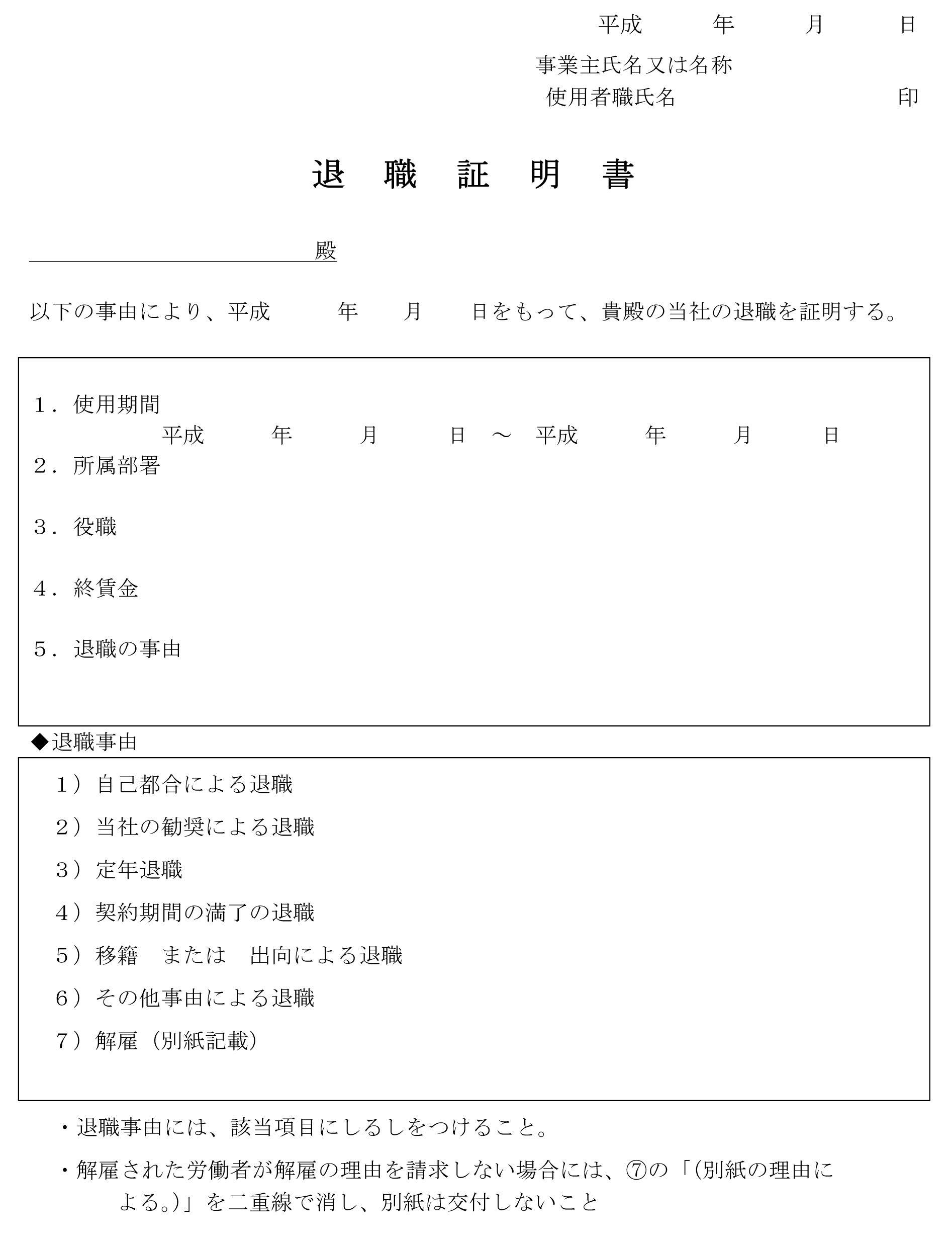 退職証明書01