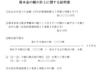 登記申請書(資本金の額の計上に関する証明書)