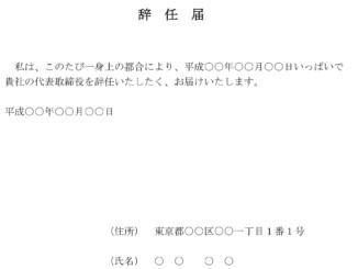 辞任届(代表取締役)