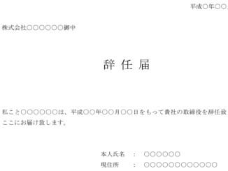 辞任届(取締役)