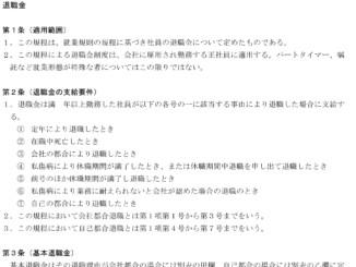 退職金規程[定額制]