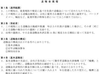 退職金規程[中退共利用確定拠出型(職位別掛金設定)]