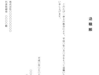 退職願(縦書き)