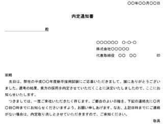 内定通知書(新卒採用試験用)