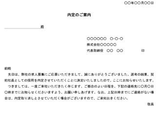 内定通知書(契約社員採用試験)