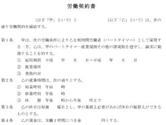 労働契約書(パートタイマー向け)