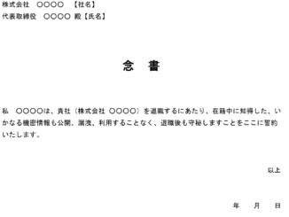 念書(退職時)