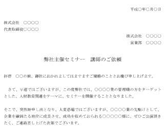 依頼状(弊社主催セミナー講師依頼)