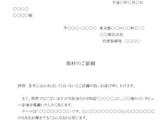 依頼状(取材)