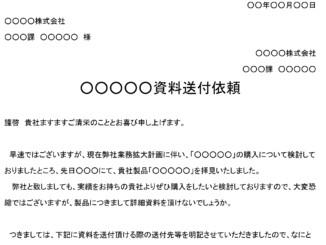 依頼状(資料送付)