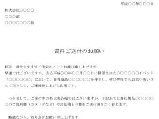 依頼状(資料ご送付)
