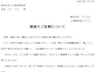 依頼状(講演のご依頼)