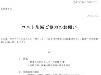 通知(コスト削減ご協力のお願い)