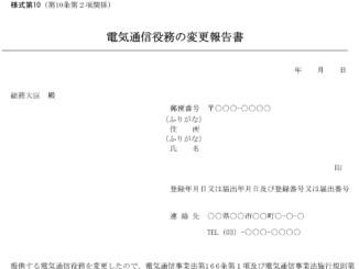 電気通信役務の変更報告書