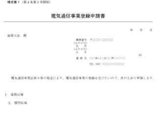電気通信事業登録申請書
