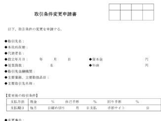 取引条件変更申請書(社内決裁用)