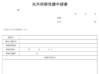 社外研修受講申請書