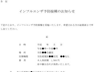 お知らせ(インフルエンザ予防接種)