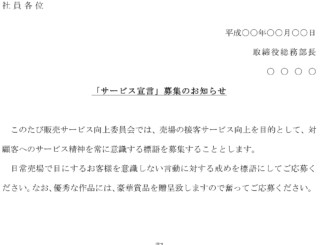 お知らせ(「サービス宣言」募集)