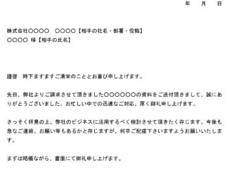 お礼状(資料送付)