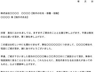 お礼状(代理店紹介)