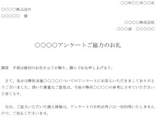 お礼状(アンケート協力)