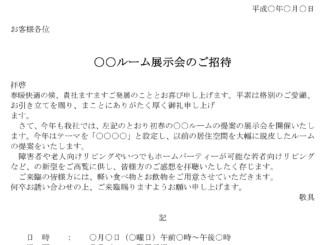 招待状(展示会)