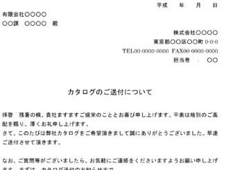 送付状(カタログ)