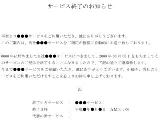 お知らせ(サービス終了)