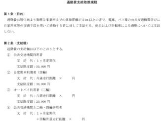 通勤費支給取扱規程(新幹線/自家用車含む)