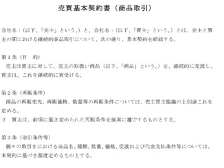 売買基本契約書(商品取引)
