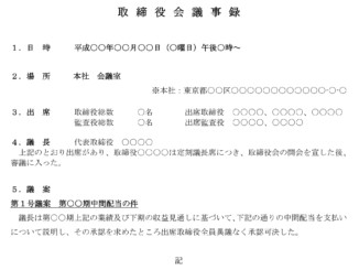 取締役会議事録(中間配当)