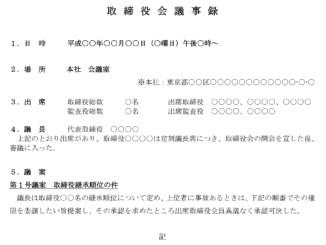 取締役会議事録(取締役継承順位)