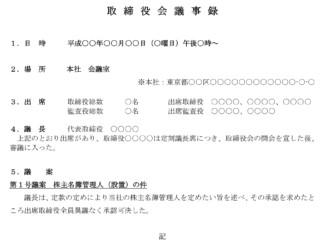 取締役会議事録(株主名簿管理人)