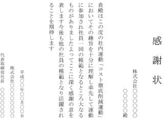 感謝状(縦書き)