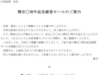 案内状(開店◯周年記念謝恩セール)