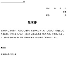 顛末書(受注ミス・社内用)