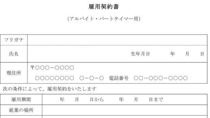 雇用契約書(アルバイト、パートタイマー)