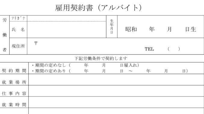 雇用契約書(アルバイト)