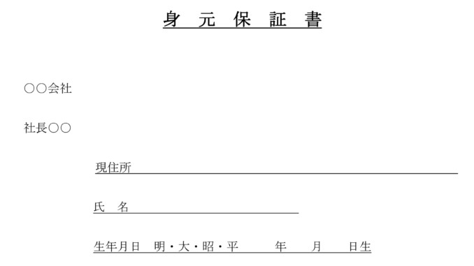 身元保証書