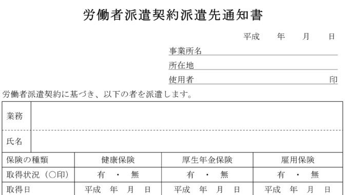 労働者派遣契約派遣先通知書